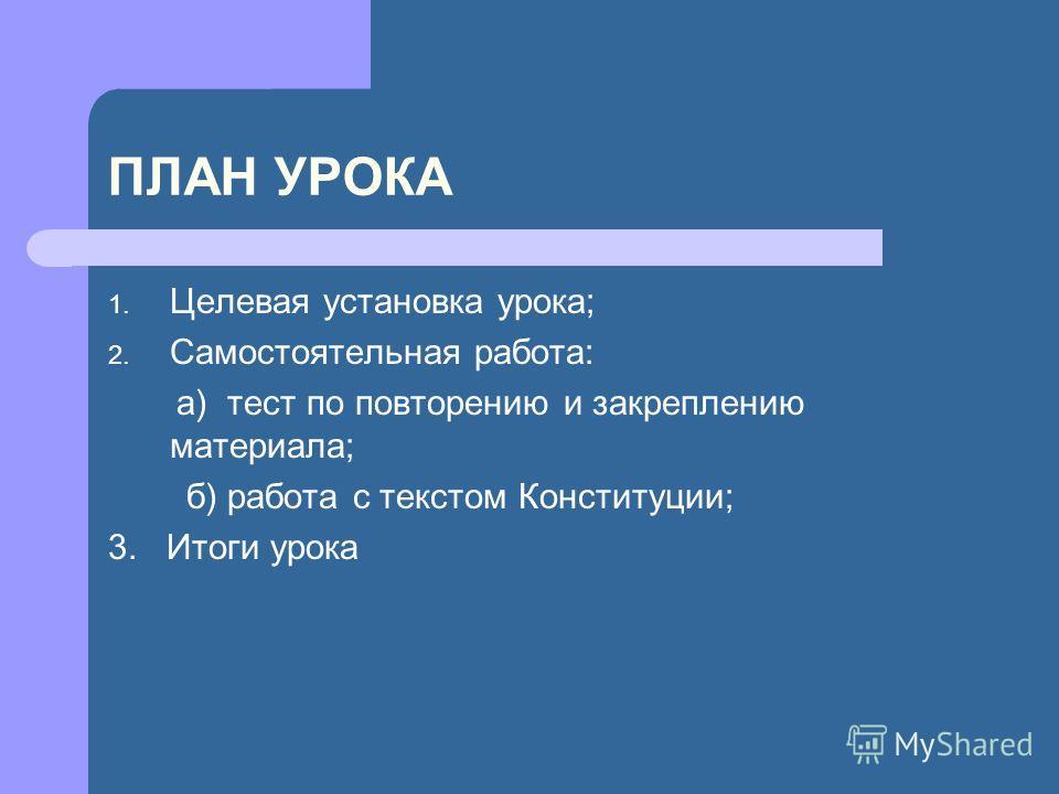 ПЛАН УРОКА 1. Целевая установка урока; 2. Самостоятельная работа: а) тест по повторению и закреплению материала; б) работа с текстом Конституции; 3. Итоги урока