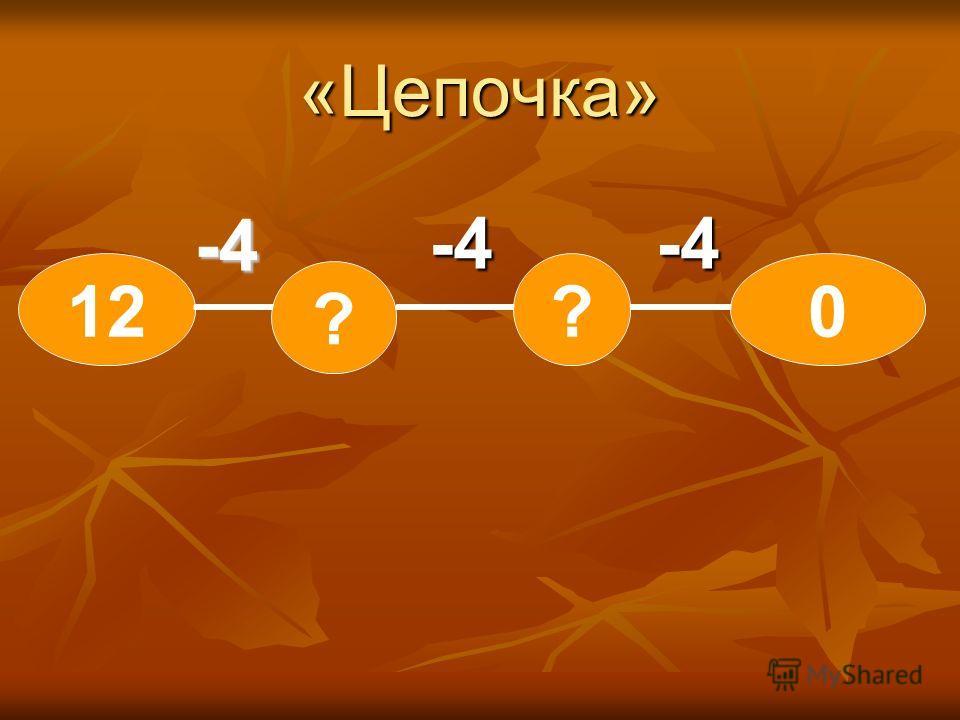 «Цепочка» -4 -4-4