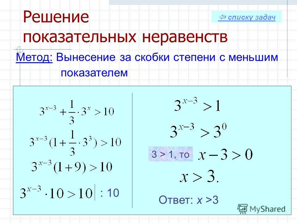 Двойные неравенства Ответ: (- 4; -1). 3 > 1, то списку задач