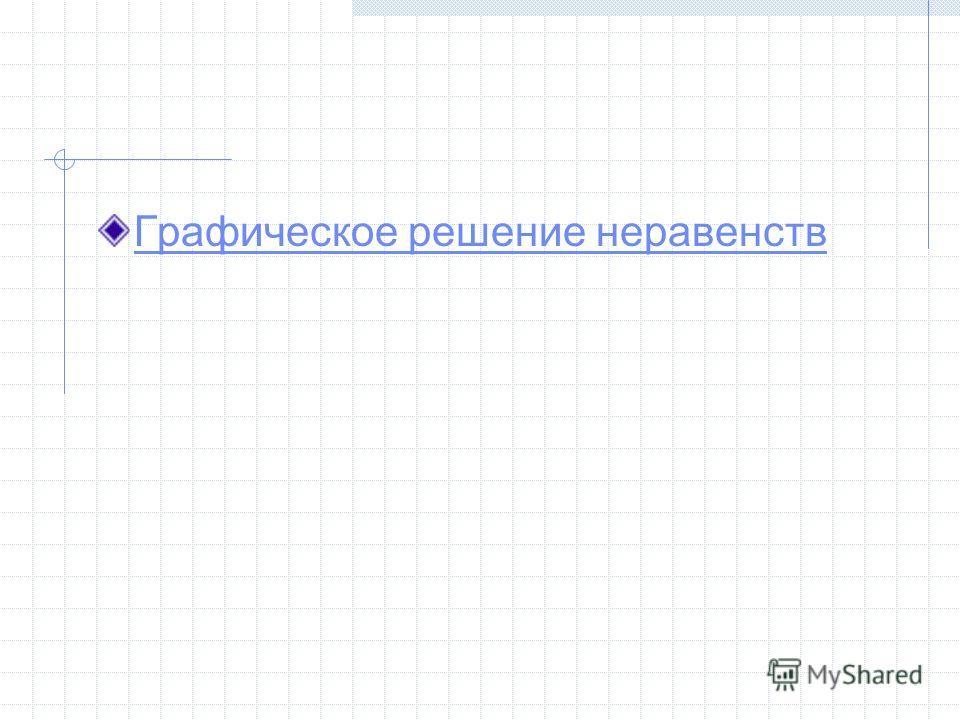 Решение показательных неравенств Метод: Замена переменной Ответ: х < -1. 3>1, то списку задач