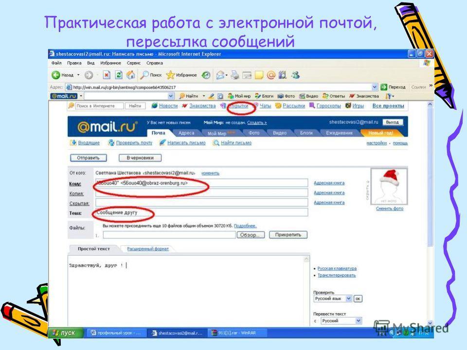 Практическая работа с электронной почтой, пересылка сообщений