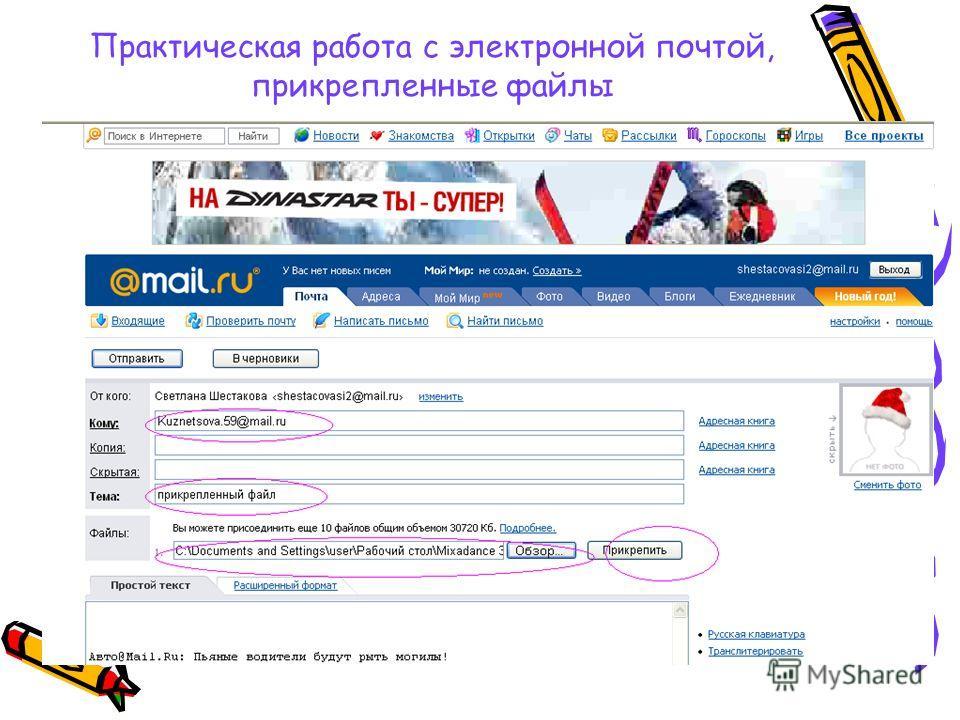 Практическая работа с электронной почтой, прикрепленные файлы