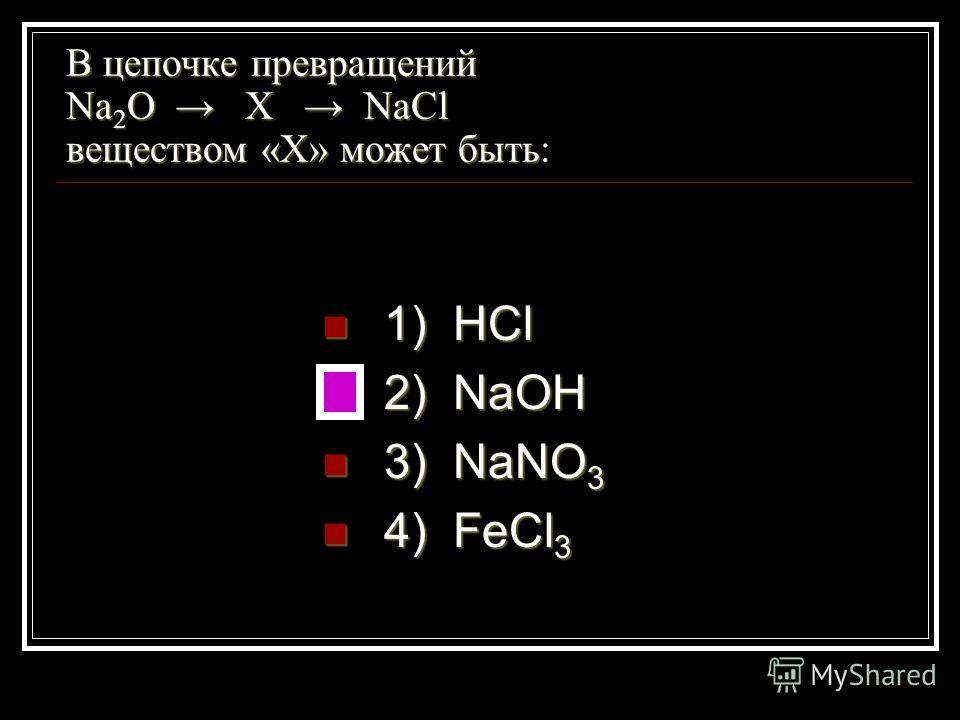 Установите соответствие Исходные вещества 1) NaOH + CO 2 (изб.) 2) NaOH(изб.) + CO 2 3) Na + H 2 O 4) NaOH + HCl Продукты реакций А) NaOH + H 2 Б) Na 2 CO 3 + H 2 O В) NaHCO 3 Г) NaCl + H 2 O