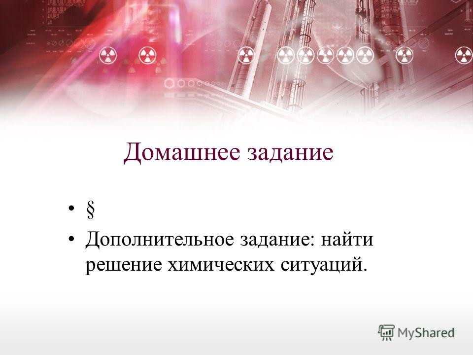 Домашнее задание § Дополнительное задание: найти решение химических ситуаций.
