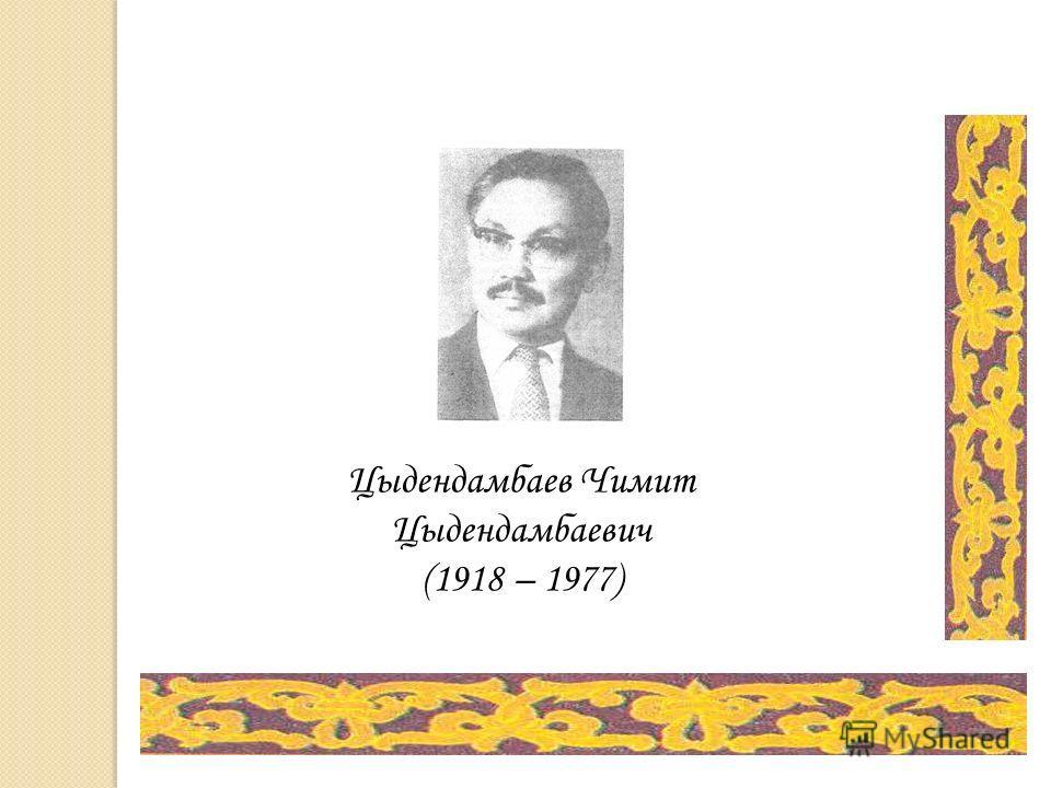 Цыдендамбаев Чимит Цыдендамбаевич (1918 – 1977)
