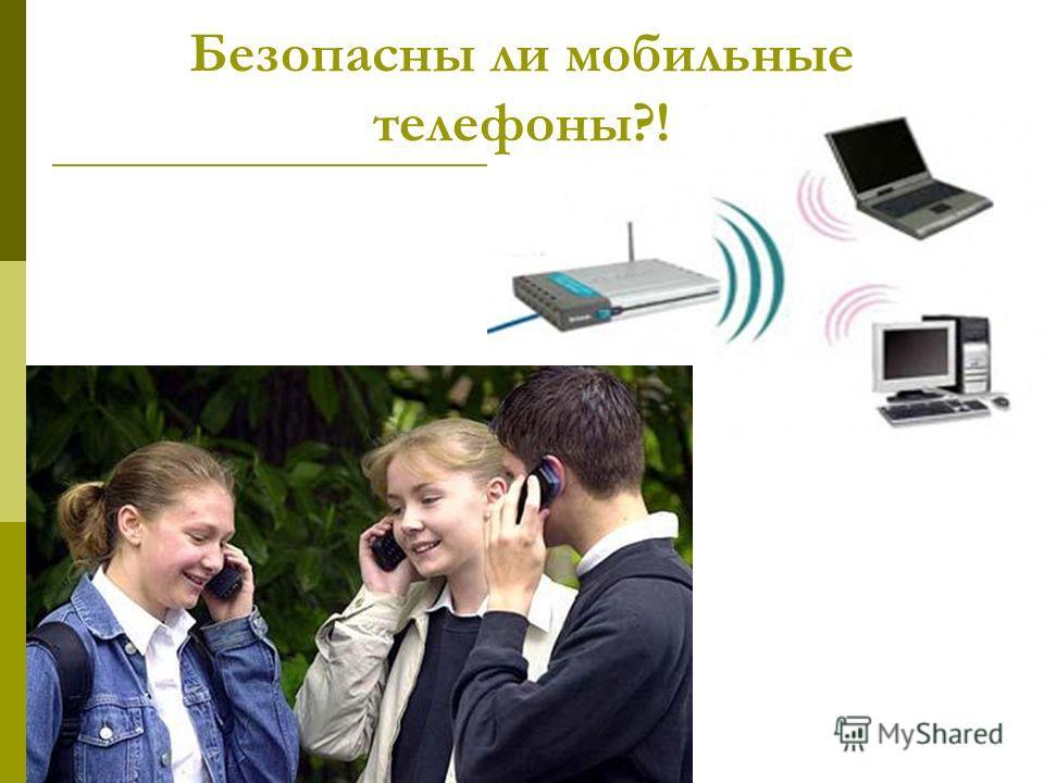Безопасны ли мобильные телефоны?!