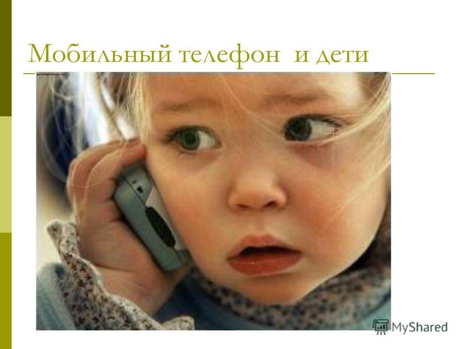 Мобильный телефон и дети