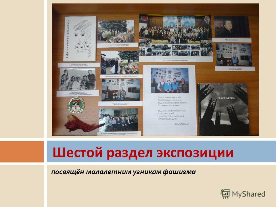 посвящён малолетним узникам фашизма Шестой раздел экспозиции