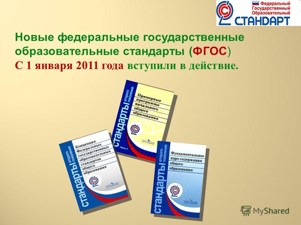 Новые федеральные государственные образовательные стандарты (ФГОС) С 1 января 2011 года вступили в действие.