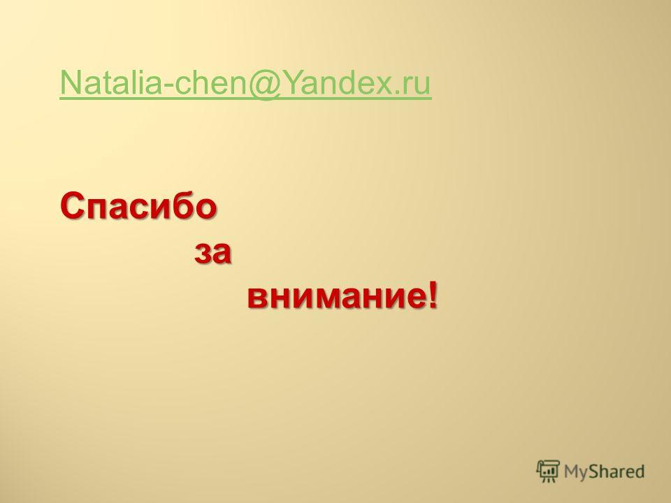 Natalia-chen@Yandex.ruСпасибо за за внимание! внимание!