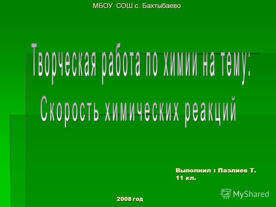 МБОУ СОШ с. Бахтыбаево Выполнил : Пазлиев Т. 11 кл. 2008 год