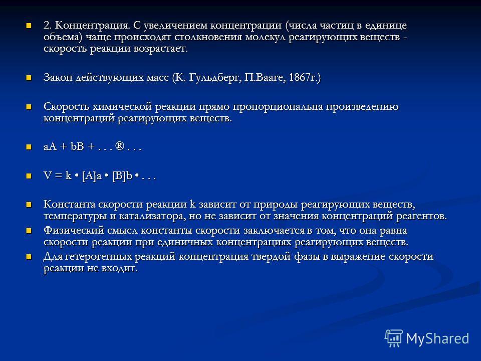 2. Концентрация. С увеличением концентрации (числа частиц в единице объема) чаще происходят столкновения молекул реагирующих веществ - скорость реакции возрастает. 2. Концентрация. С увеличением концентрации (числа частиц в единице объема) чаще проис
