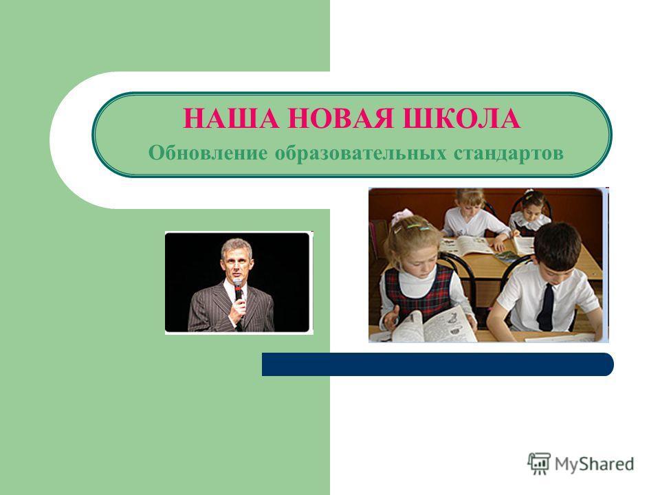 НАША НОВАЯ ШКОЛА Обновление образовательных стандартов