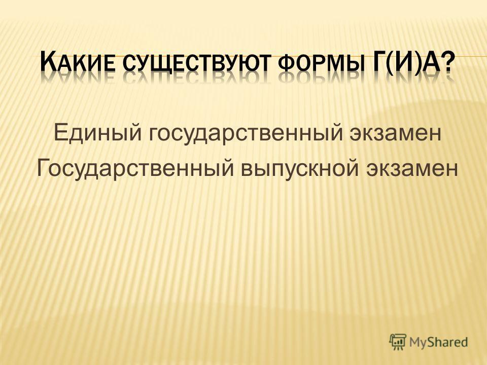 Единый государственный экзамен Государственный выпускной экзамен