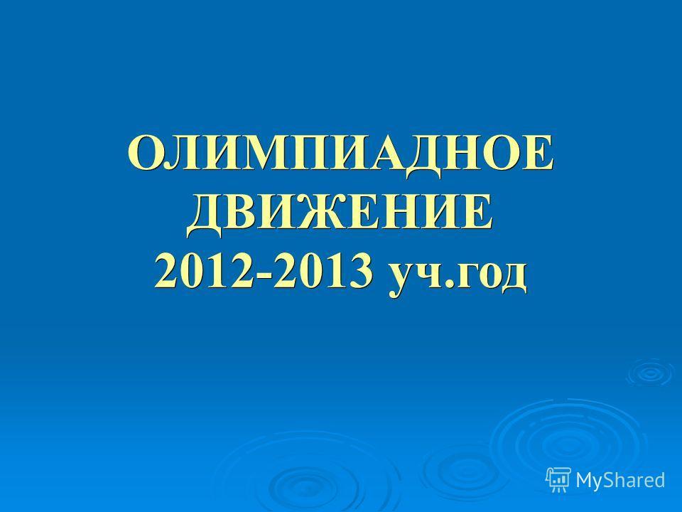 ОЛИМПИАДНОЕ ДВИЖЕНИЕ 2012-2013 уч.год
