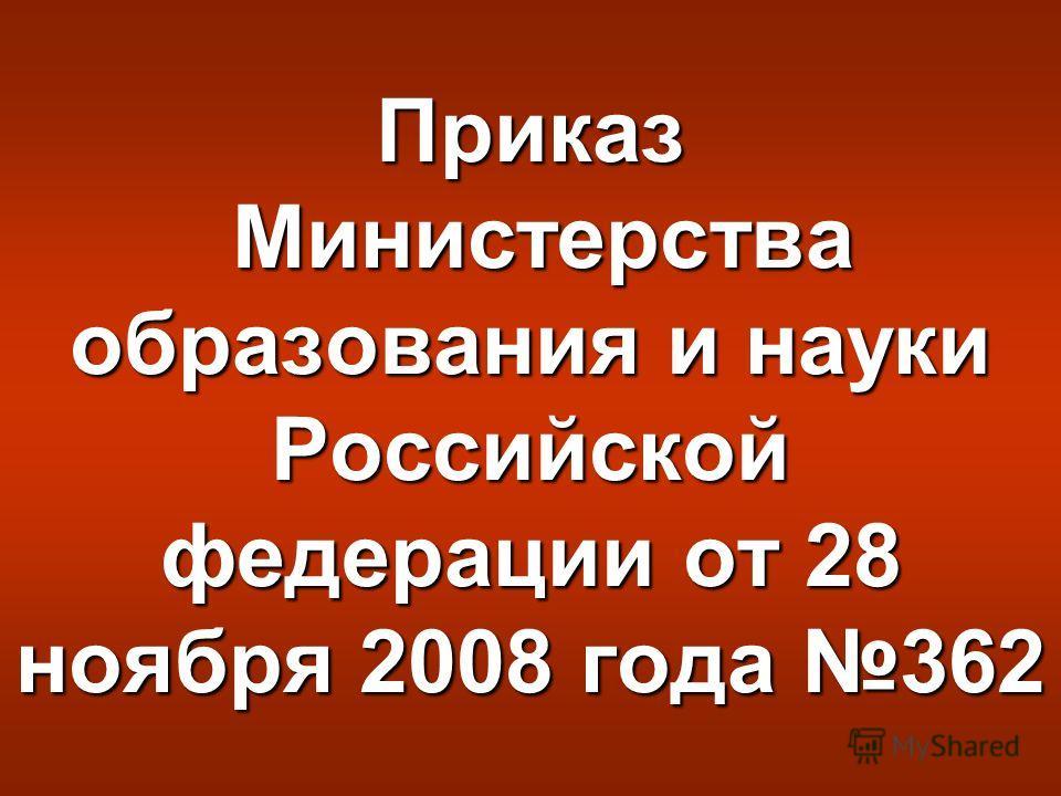 Приказ Министерства образования и науки Российской федерации от 28 ноября 2008 года 362