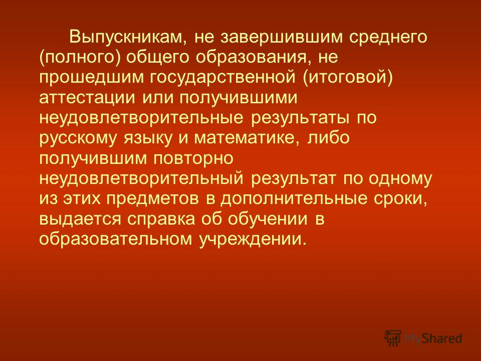 Выпускникам, не завершившим среднего (полного) общего образования, не прошедшим государственной (итоговой) аттестации или получившими неудовлетворительные результаты по русскому языку и математике, либо получившим повторно неудовлетворительный резуль