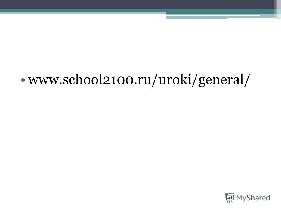 www.school2100.ru/uroki/general/