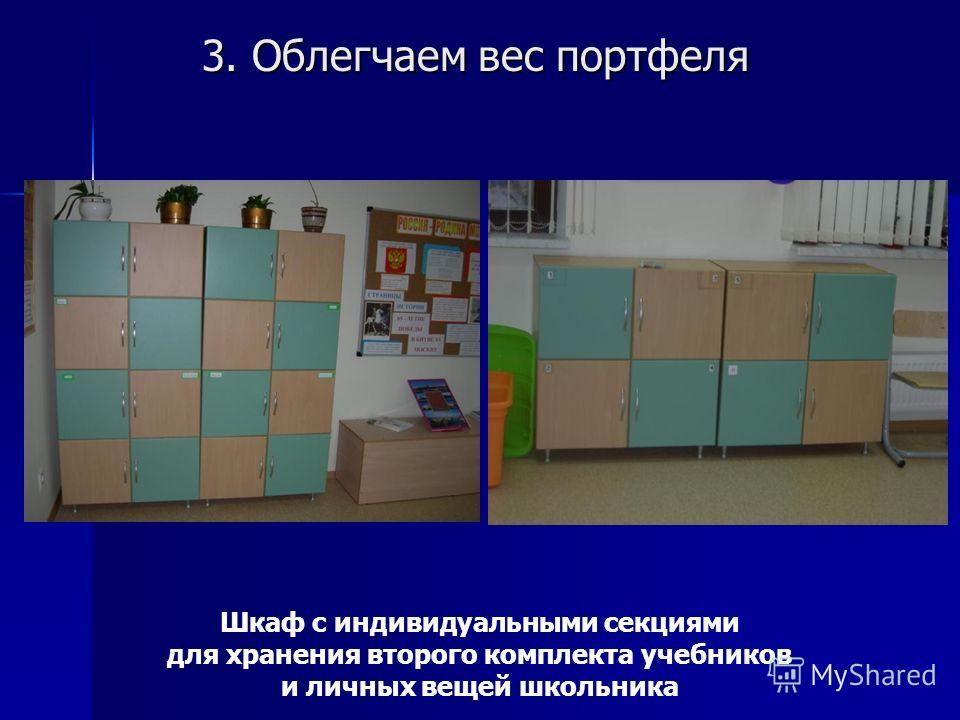 3. Облегчаем вес портфеля Шкаф с индивидуальными секциями для хранения второго комплекта учебников и личных вещей школьника