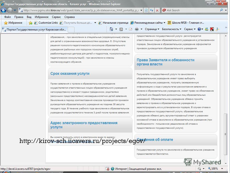 http://kirov-sch.iicavers.ru/projects/egov/