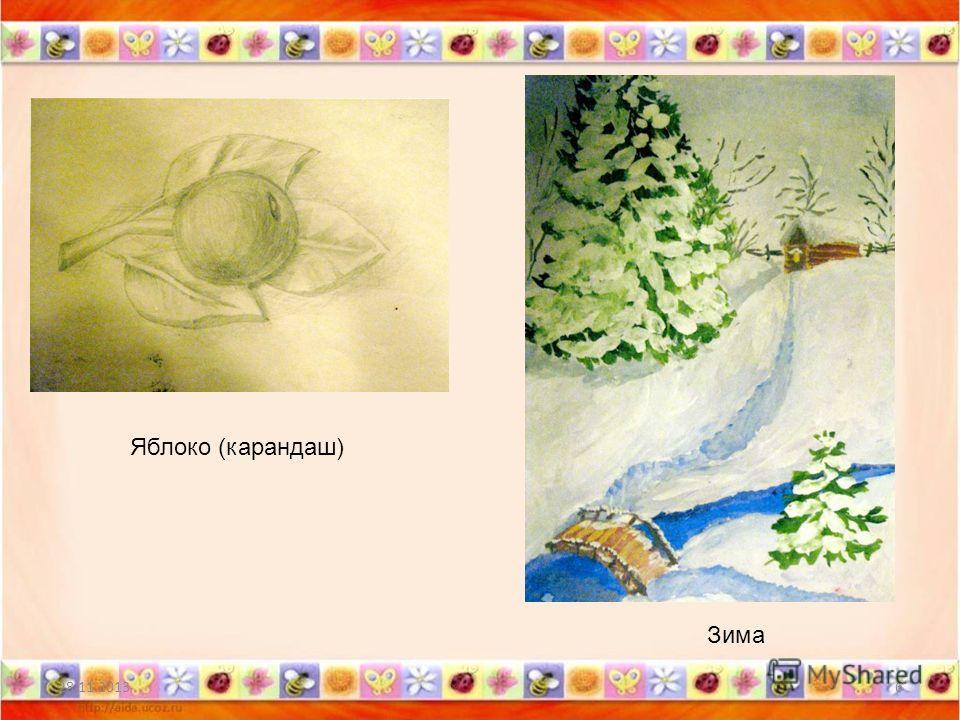 28.11.20136 Яблоко (карандаш) Зима