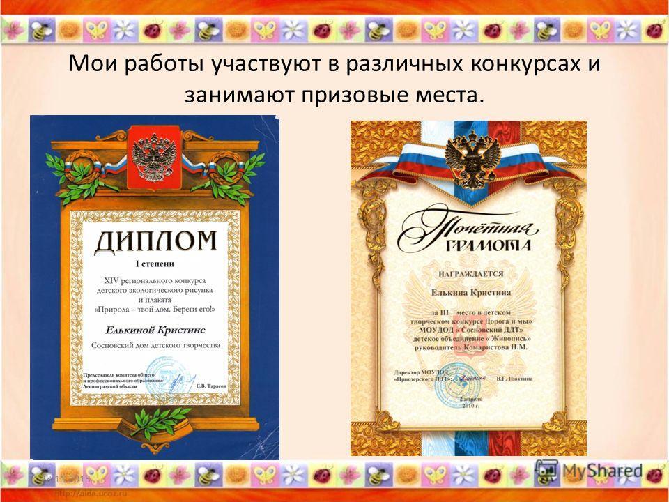 Мои работы участвуют в различных конкурсах и занимают призовые места. 28.11.20137