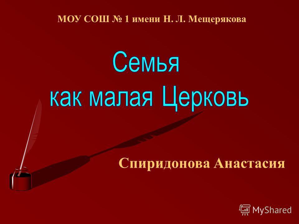 Спиридонова Анастасия МОУ СОШ 1 имени Н. Л. Мещерякова