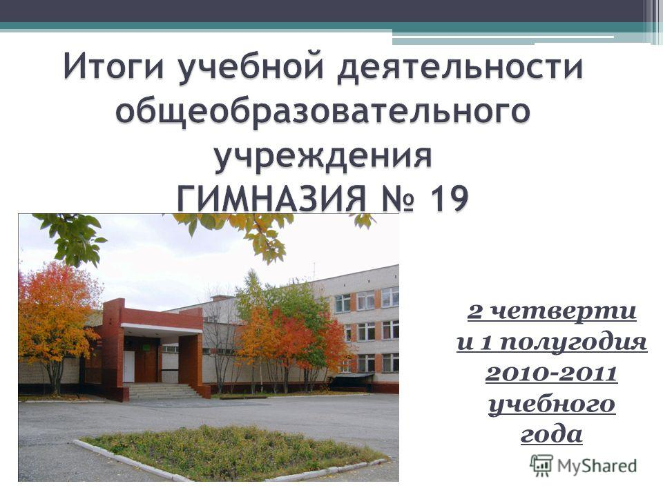2 четверти и 1 полугодия 2010-2011 учебного года