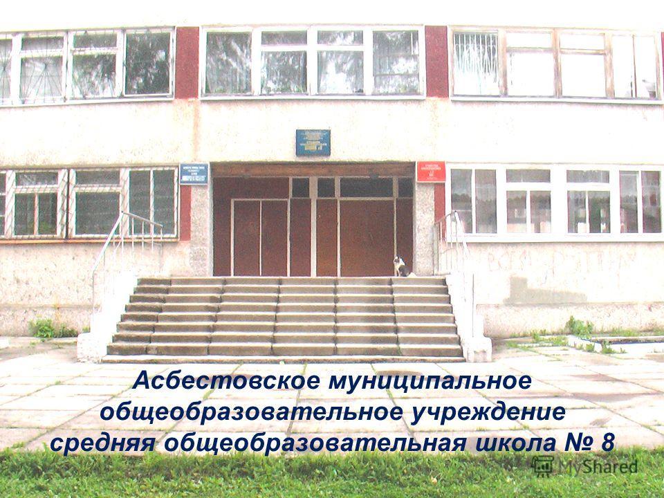 Асбестовское муниципальное общеобразовательное учреждение средняя общеобразовательная школа 8