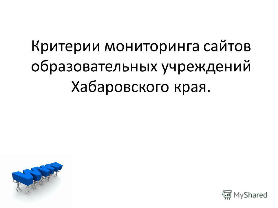 Критерии мониторинга сайтов образовательных учреждений Хабаровского края.