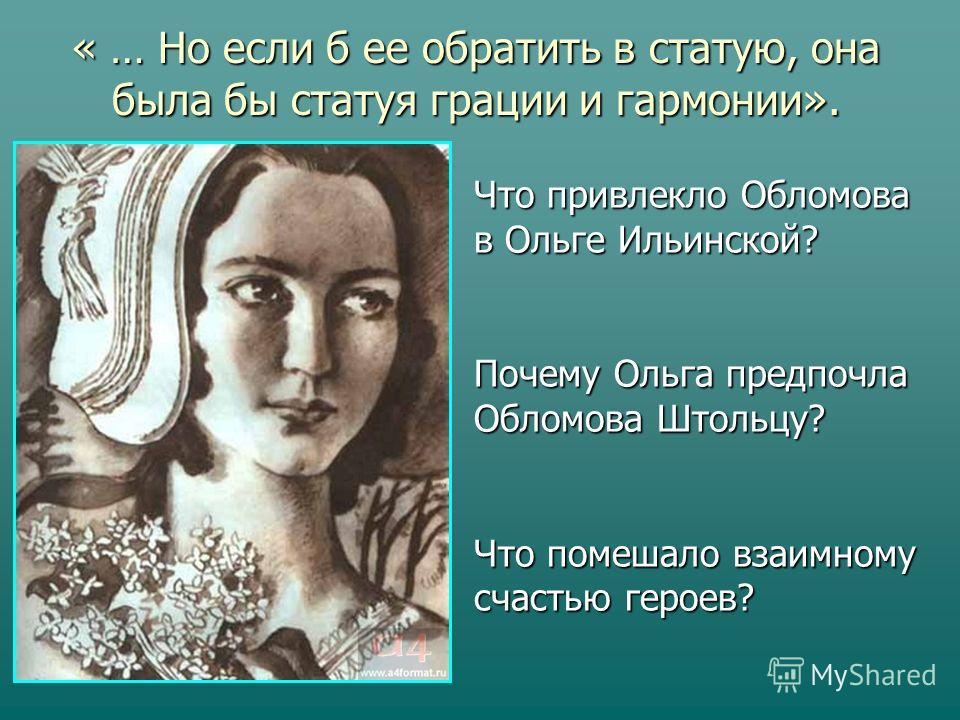 « … Но если б ее обратить в статую, она была бы статуя грации и гармонии». Что привлекло Обломова в Ольге Ильинской? Почему Ольга предпочла Обломова Штольцу? Что помешало взаимному счастью героев?