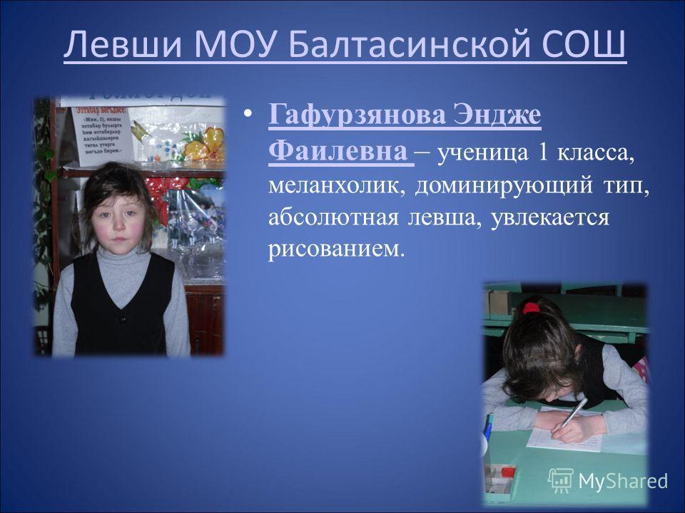 Левши МОУ Балтасинской СОШ Гафурзянова Эндже Фаилевна – ученица 1 класса, меланхолик, доминирующий тип, абсолютная левша, увлекается рисованием. Гафурзянова Эндже Фаилевна