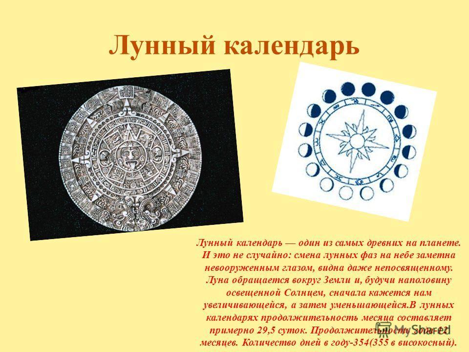 Лунный календарь Лунный календарь один из самых древних на планете. И это не случайно: смена лунных фаз на небе заметна невооруженным глазом, видна даже непосвященному. Луна обращается вокруг Земли и, будучи наполовину освещенной Солнцем, сначала каж
