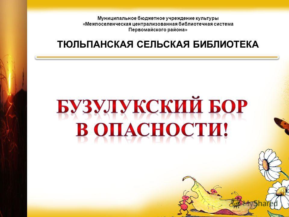Муниципальное бюджетное учреждение культуры « Межпоселенческая централизованная библиотечная система Первомайского района» ТЮЛЬПАНСКАЯ СЕЛЬСКАЯ БИБЛИОТЕКА
