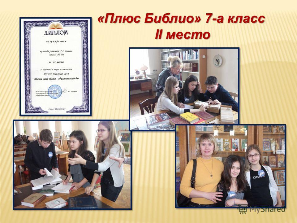 «Плюс Библио» 7-а класс II место II место