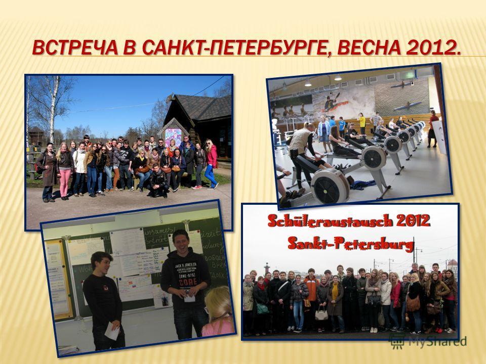 ВСТРЕЧА В САНКТ-ПЕТЕРБУРГЕ, ВЕСНА 2012.