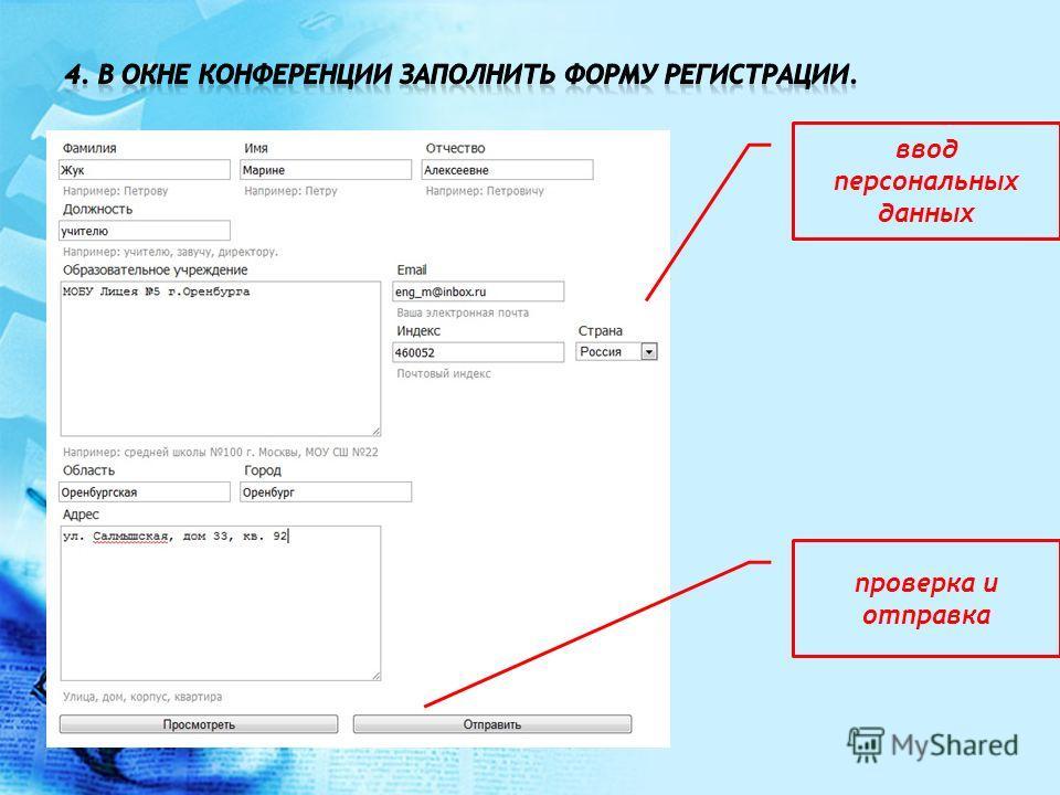 ввод персональных данных проверка и отправка