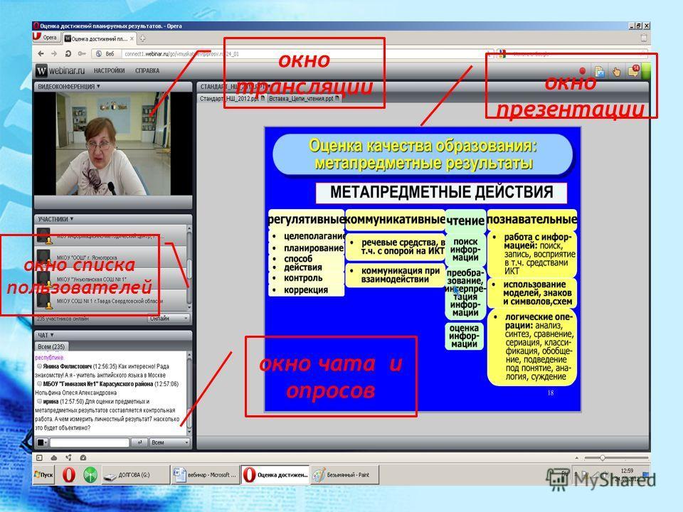 окно трансляции окно списка пользователей окно чата и опросов окно презентации