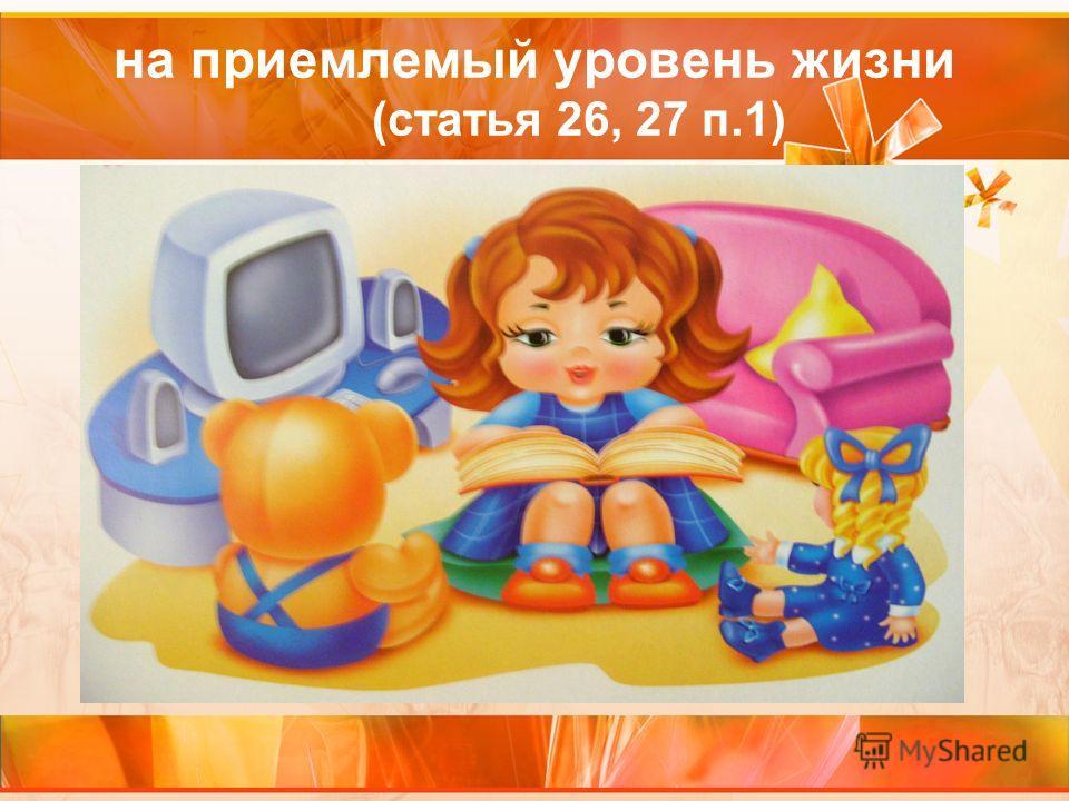 на приемлемый уровень жизни (статья 26, 27 п.1)
