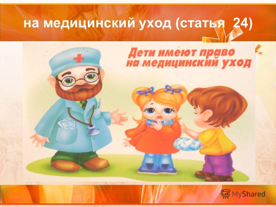 на медицинский уход (статья 24)
