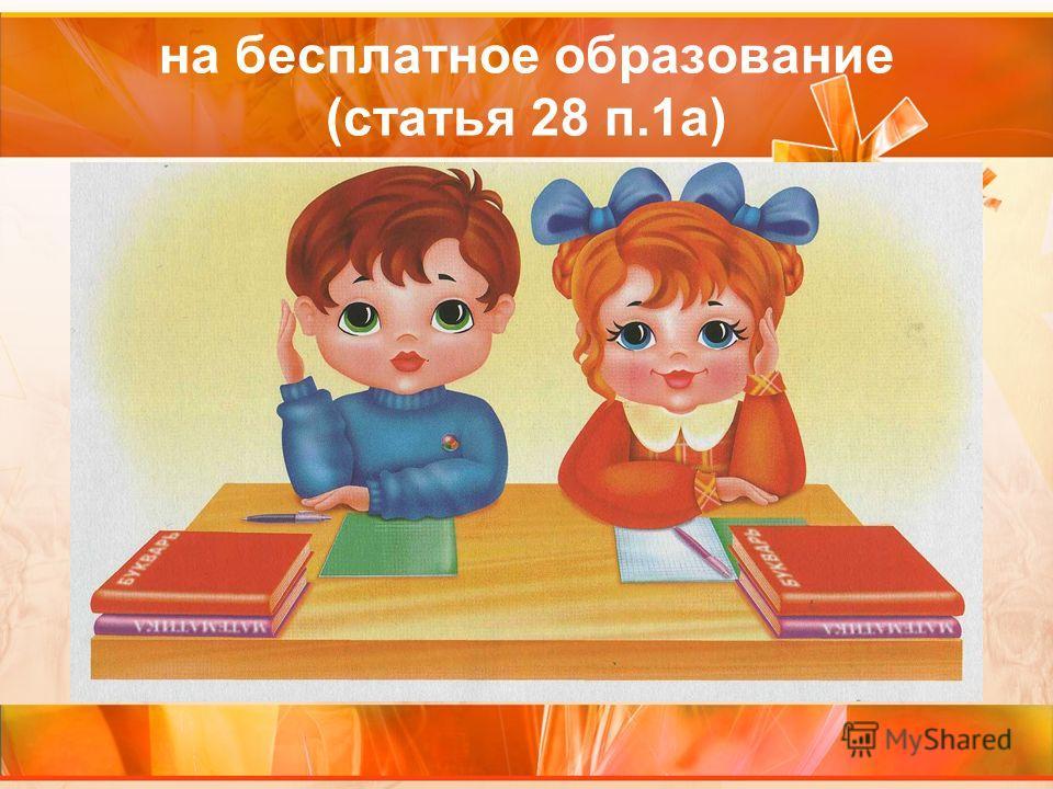 на бесплатное образование (статья 28 п.1а)