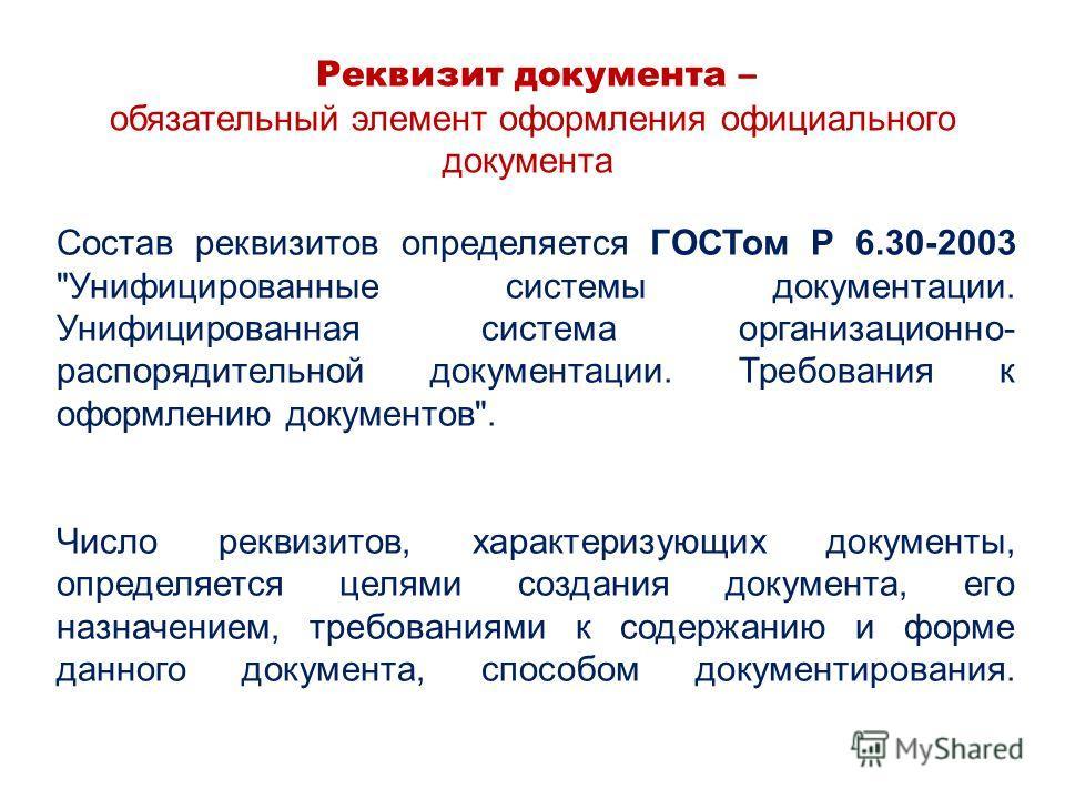 Презентация На Тему Реквизиты Документов
