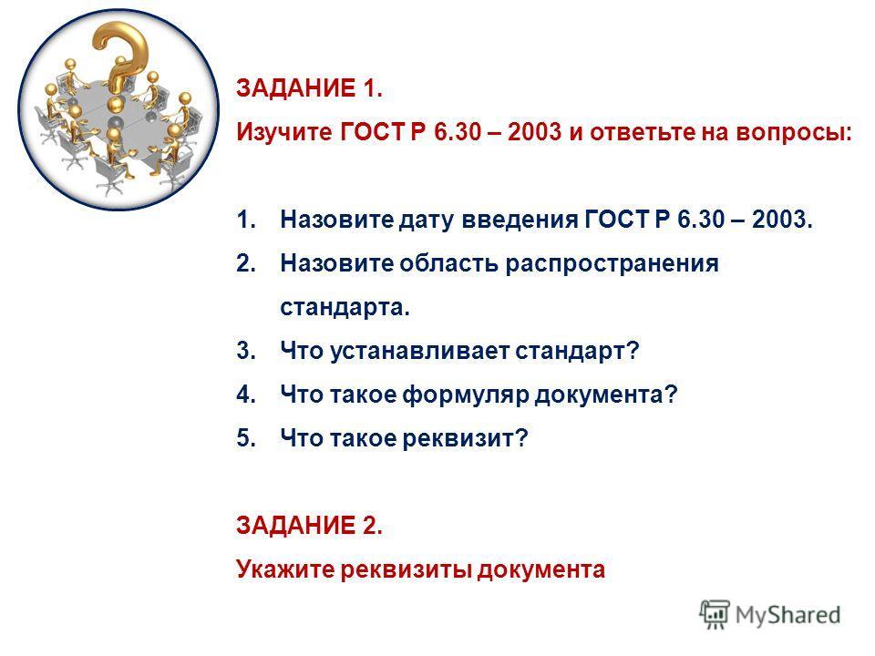 гост р 6.30 2003 распространяется на