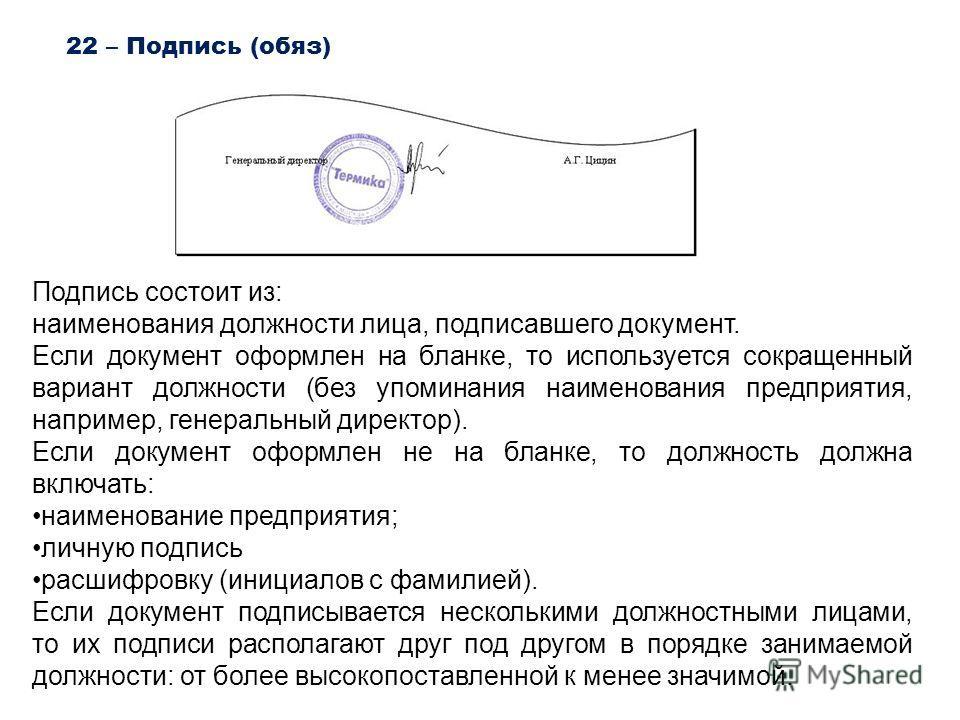 какие документы могут быть оформлены на гербовом бланке - фото 7