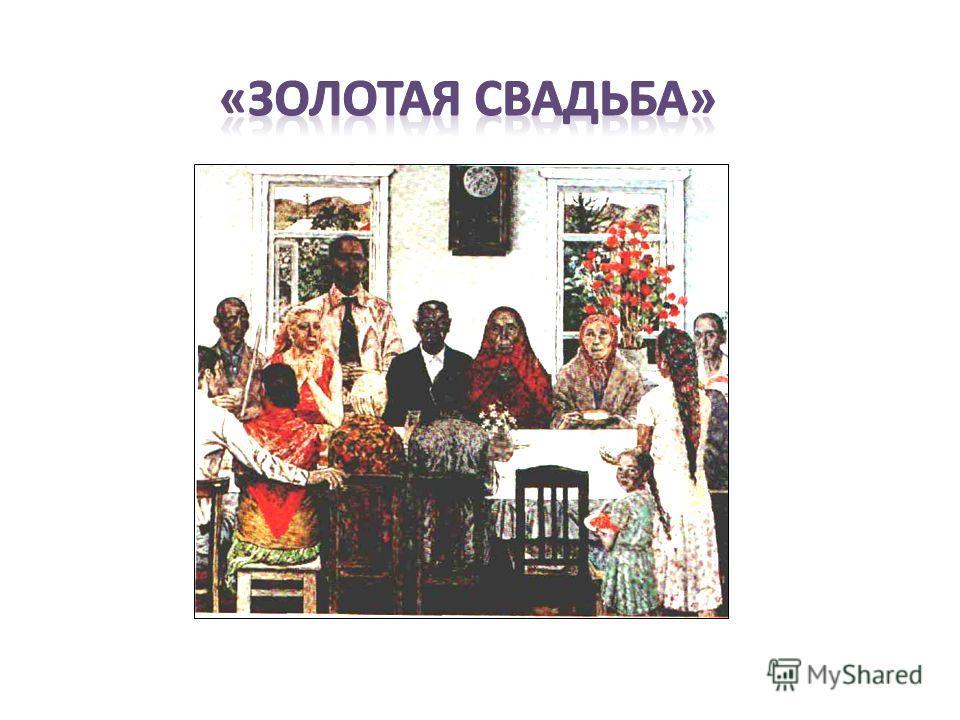 Золотая свадьба золотая сказка