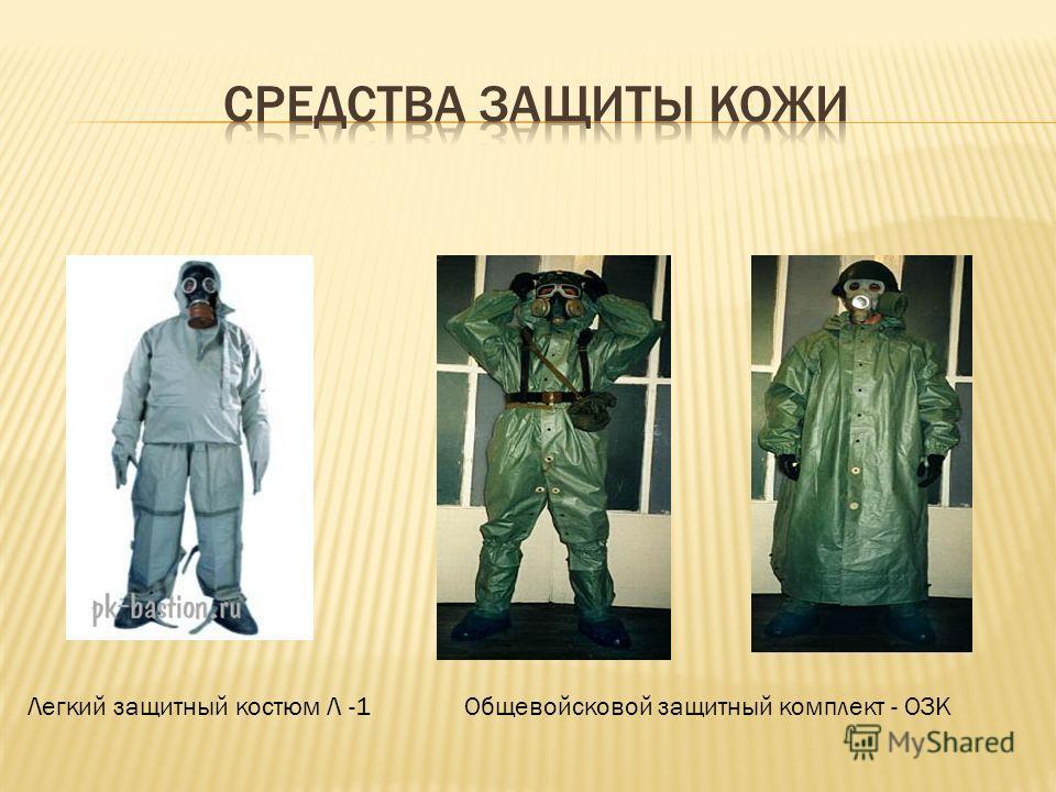Легкий защитный костюм Л -1Общевойсковой защитный комплект - ОЗК