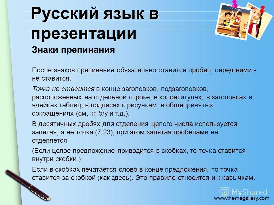 www.themegallery.com Русский язык в презентации Знаки препинания После знаков препинания обязательно ставится пробел, перед ними - не ставится. Точка не ставится в конце заголовков, подзаголовков, расположенных на отдельной строке, в колонтитулах, в