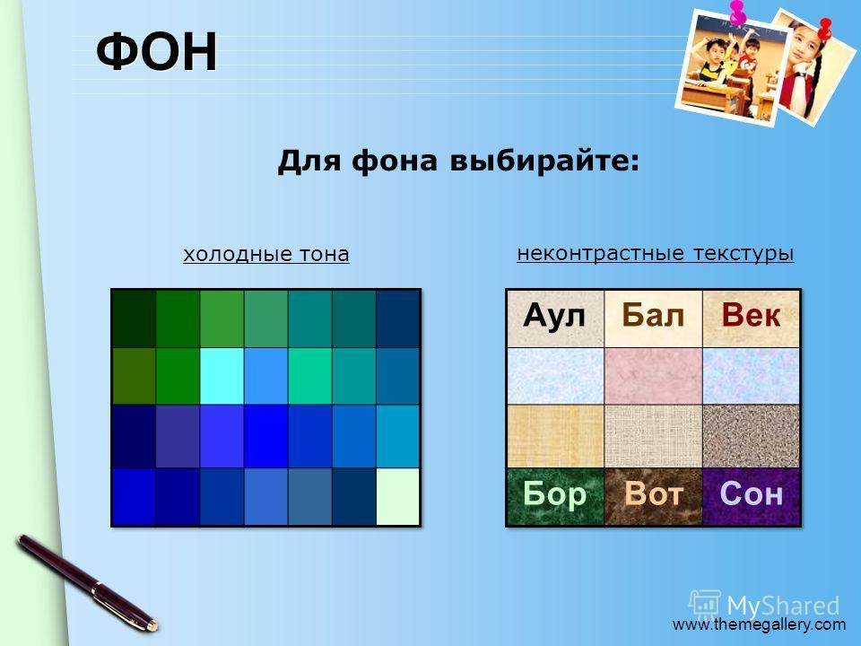 www.themegallery.com ФОН Для фона выбирайте: холодные тонанеконтрастные текстуры