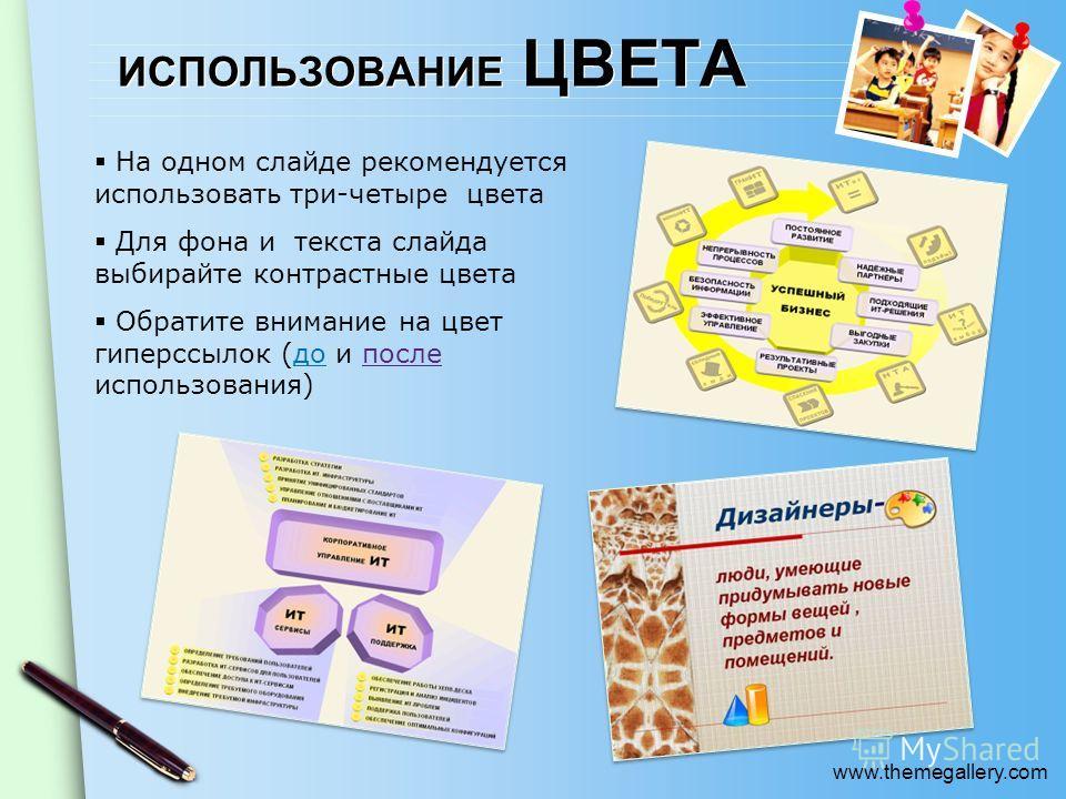 www.themegallery.com ИСПОЛЬЗОВАНИЕ ЦВЕТА На одном слайде рекомендуется использовать три-четыре цвета Для фона и текста слайда выбирайте контрастные цвета Обратите внимание на цвет гиперссылок (до и после использования)