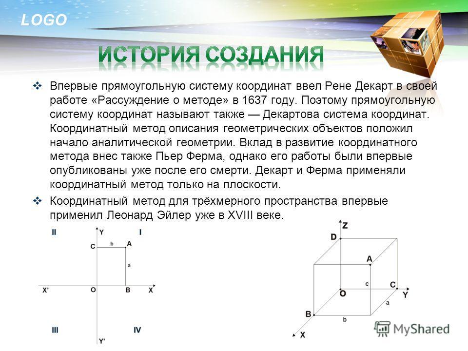 LOGO Наиболее простая и поэтому часто используемая система координат на плоскости и в пространстве. Прямоугольная система координат на плоскости образуется двумя взаимно перпендикулярными осями координат X'X и Y'Y. Оси координат пересекаются в точке
